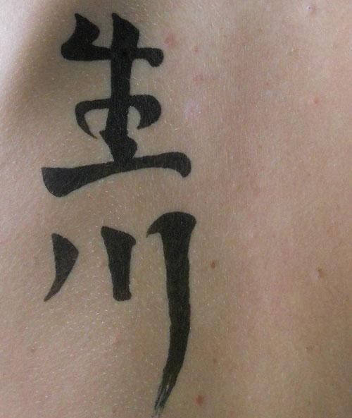 татуировка иероглиф